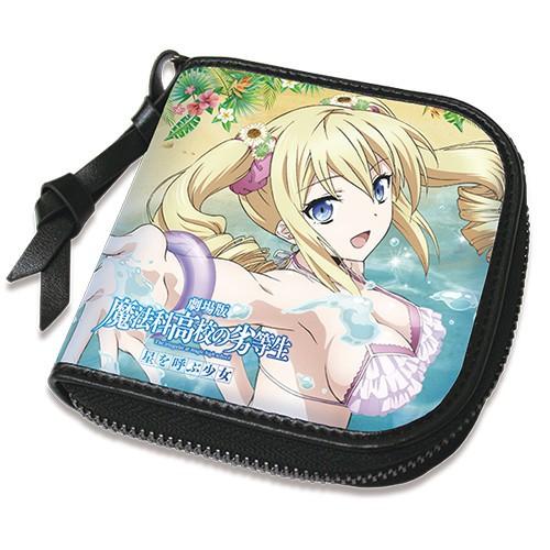 魔法科高中的劣等生 呼喚繁星的少女 拉鍊錢包(1)