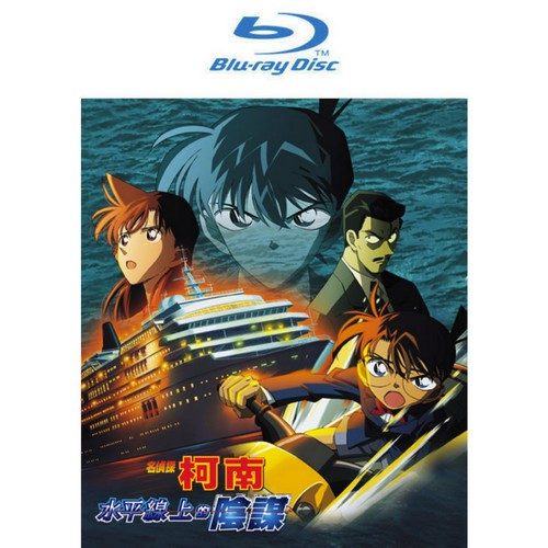 BD-名偵探柯南 劇場版(2005)-水平線上的陰謀(雙語版)