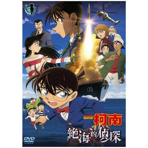 DVD- 名偵探柯南 劇場版(2013) - 絕海的偵探 (雙語)