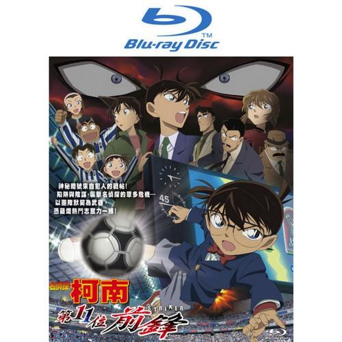 BD-名偵探柯南 劇場版(2012)-第11位前鋒 (雙語版)