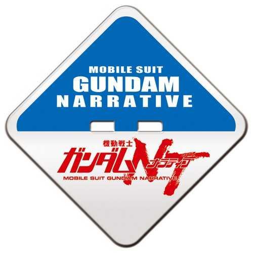 機動戰士鋼彈劇場版NT 壓克力吊飾立牌(1)