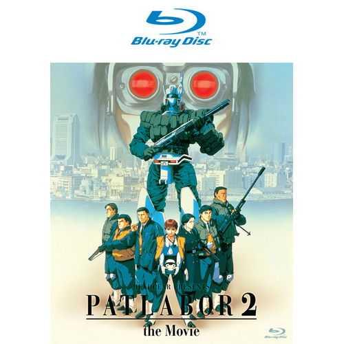 機動警察 劇場版2 和平保衛戰 BD
