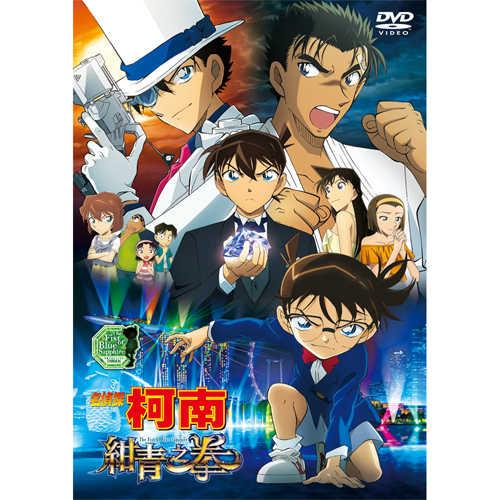 DVD-名偵探柯南 劇場版(2019) - 紺青之拳 (雙語)