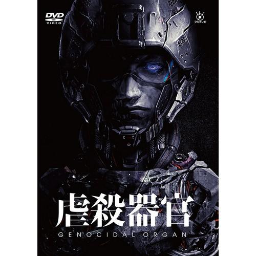 DVD-虐殺器官 (普威爾)