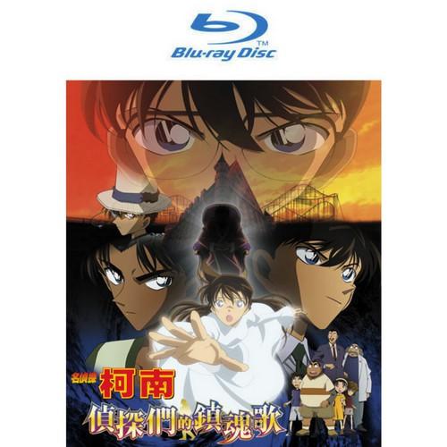 BD-名偵探柯南 劇場版(2006)-偵探們的鎮魂歌(雙語版)