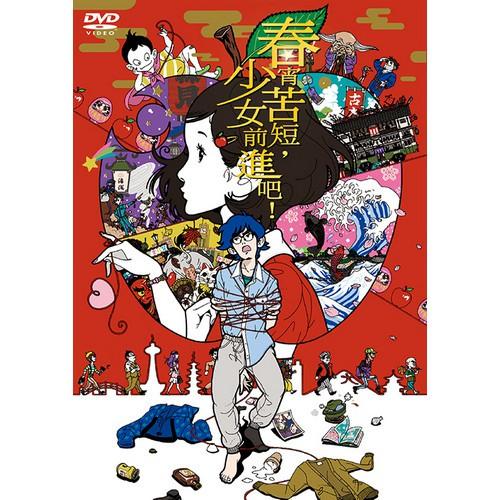 DVD-春宵苦短,少女前進吧! (普威爾)