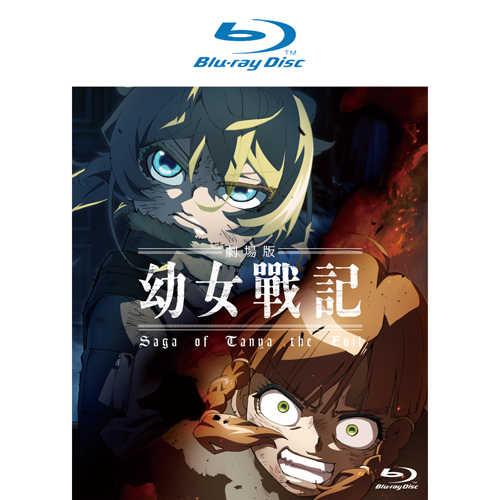 幼女戰記 劇場版 Blu-ray Disc (藍光光碟)