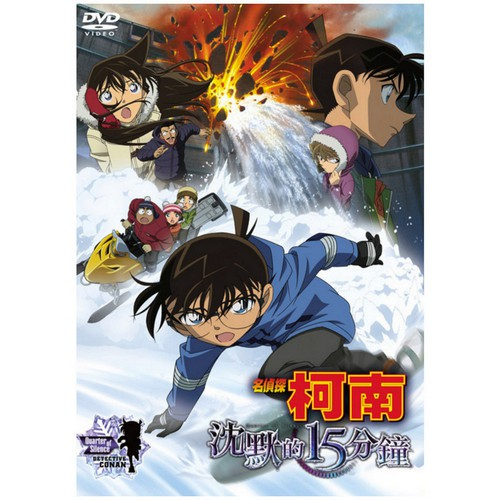 DVD-名偵探柯南 劇場版(2011) - 沈默的15分鐘 DVD (雙語)