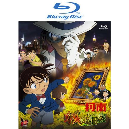 BD-名偵探柯南 劇場版(2015)-業火的向日葵 (雙語版)