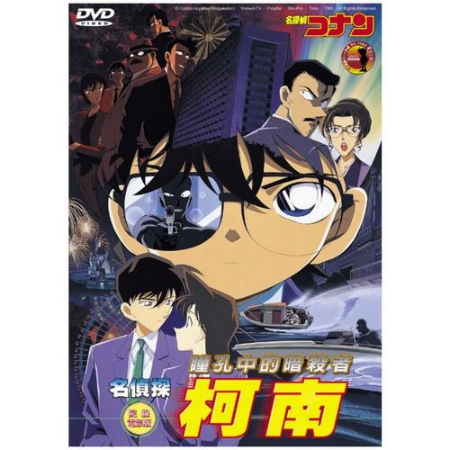 DVD-名偵探柯南 劇場版(2000) - 瞳孔中的暗殺者 (日語)