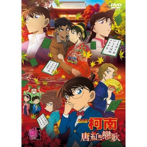 DVD- 名偵探柯南 劇場版(2017) - 唐紅的戀歌 (雙語)