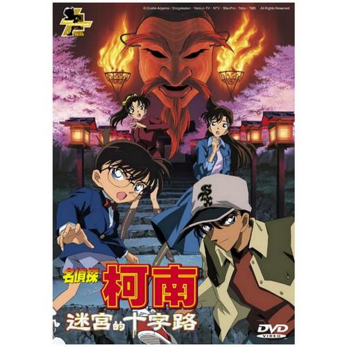DVD-名偵探柯南 劇場版(2003) - 迷宮的十字路 (雙語)