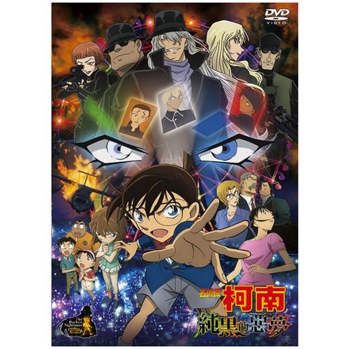 DVD- 名偵探柯南 劇場版(2016) - 純黑的惡夢 (雙語)