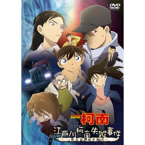 DVD- 名偵探柯南 江戶川柯南失蹤事件 ~史上最糟糕的兩天~ (雙語)