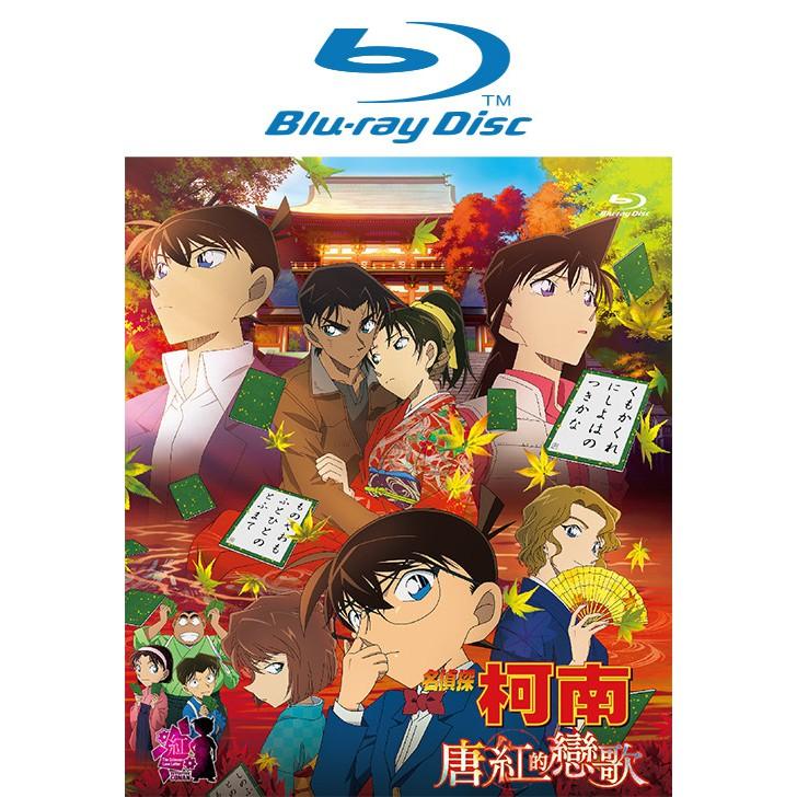 BD-名偵探柯南 劇場版(2017)-唐紅的戀歌 (雙語版)