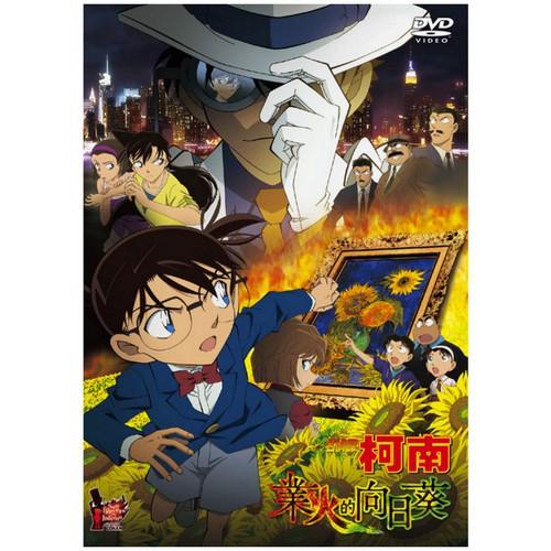 DVD- 名偵探柯南 劇場版(2015) - 業火的向日葵 (雙語)