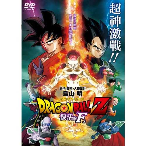 DVD-七龍珠Z劇場版:復活的「F」 (雙語發音)