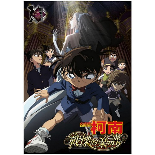 DVD- 名偵探柯南 劇場版 (2008) - 戰慄的樂譜 (雙語)