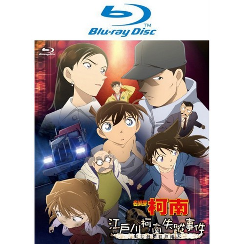 BD-名偵探柯南 江戶川柯南失蹤事件 ~史上最糟糕的兩天~(雙語版)