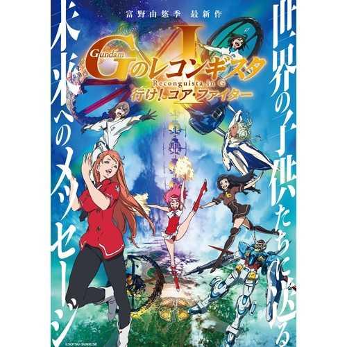 《劇場版 鋼彈 Reconguista in G》「去吧!核心戰機」Blu-ray Perfect