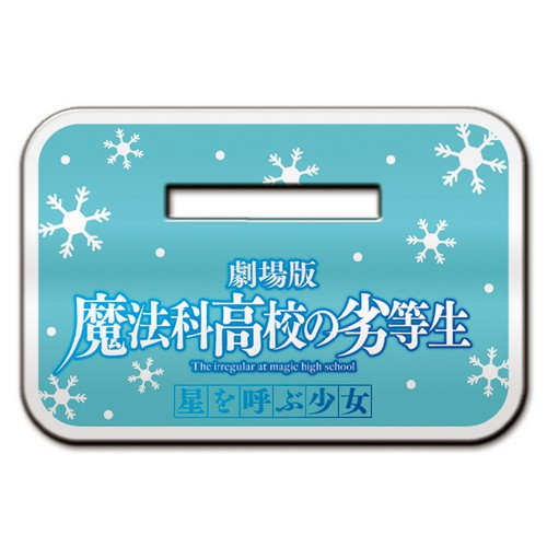 魔法科高中的劣等生 呼喚繁星的少女 壓克力吊飾立牌(2)