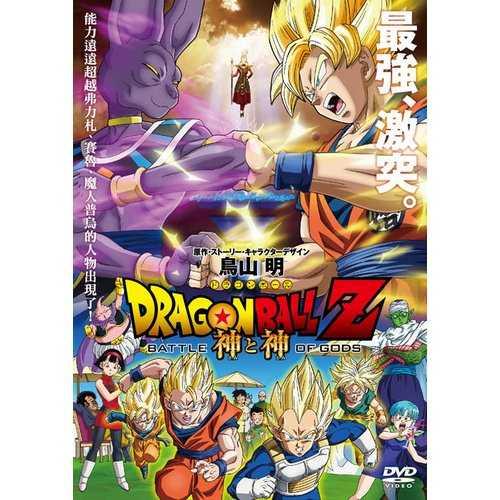 DVD-七龍珠Z劇場版:神與神 (雙語發音)