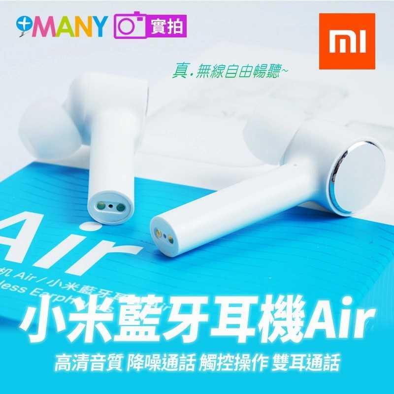 小米AIR藍牙耳機