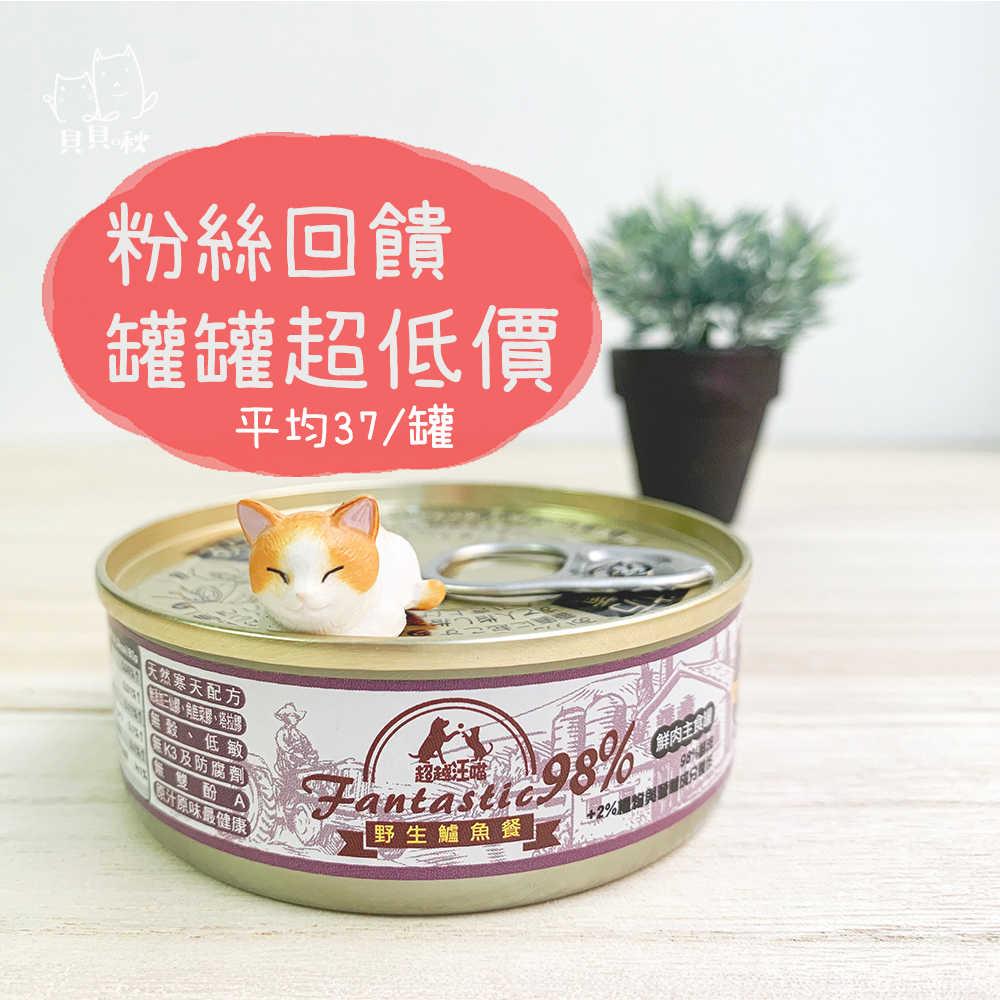 鮮肉貓咪主食罐*24