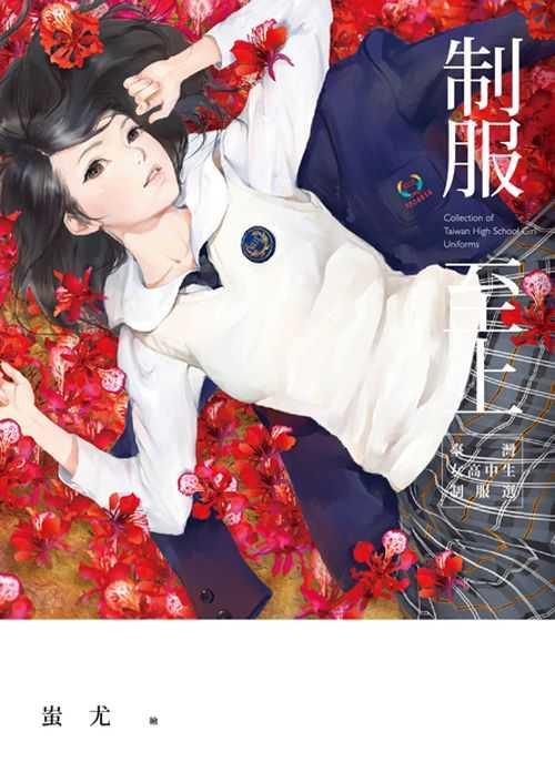臺灣女高中生制服選