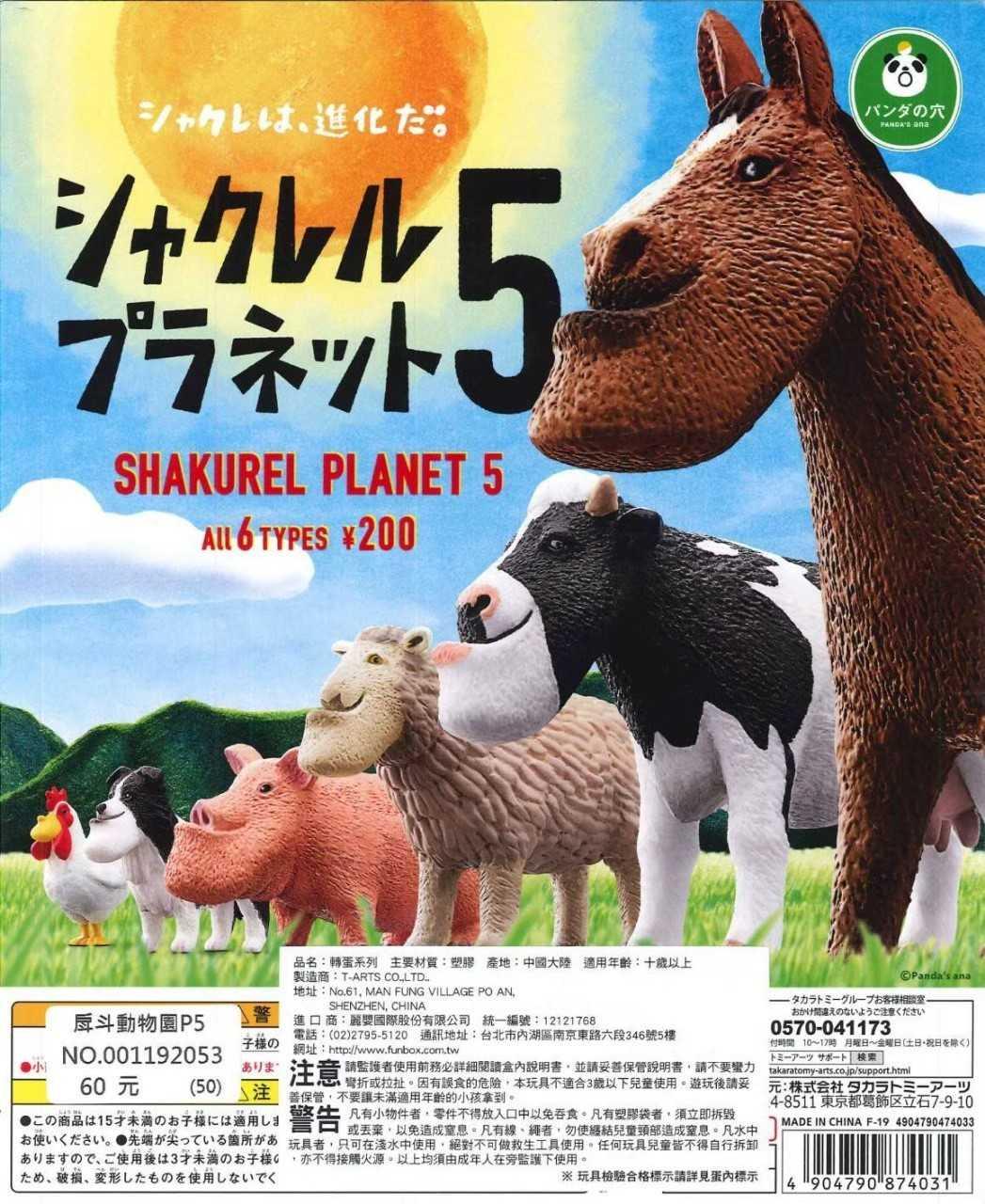 戽斗動物園P5-整套6款