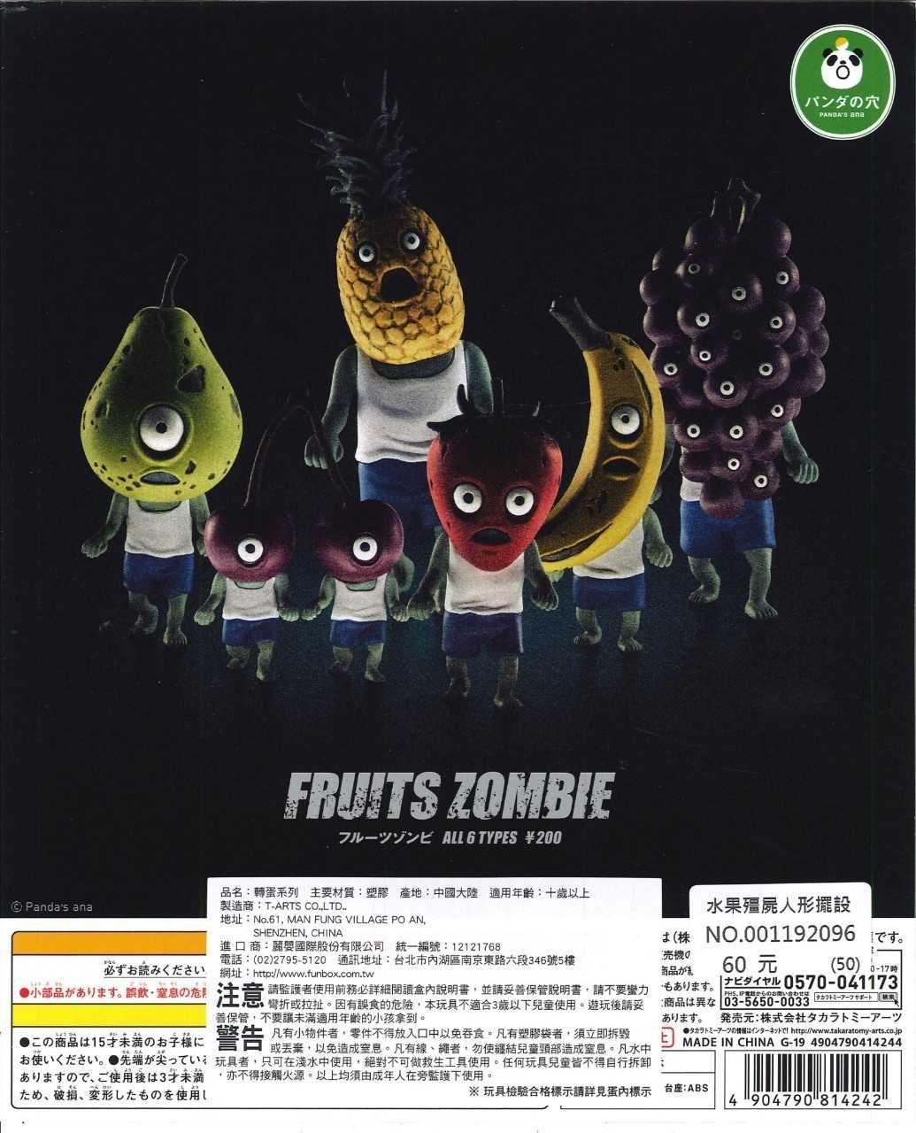 水果殭屍人形-整套6款