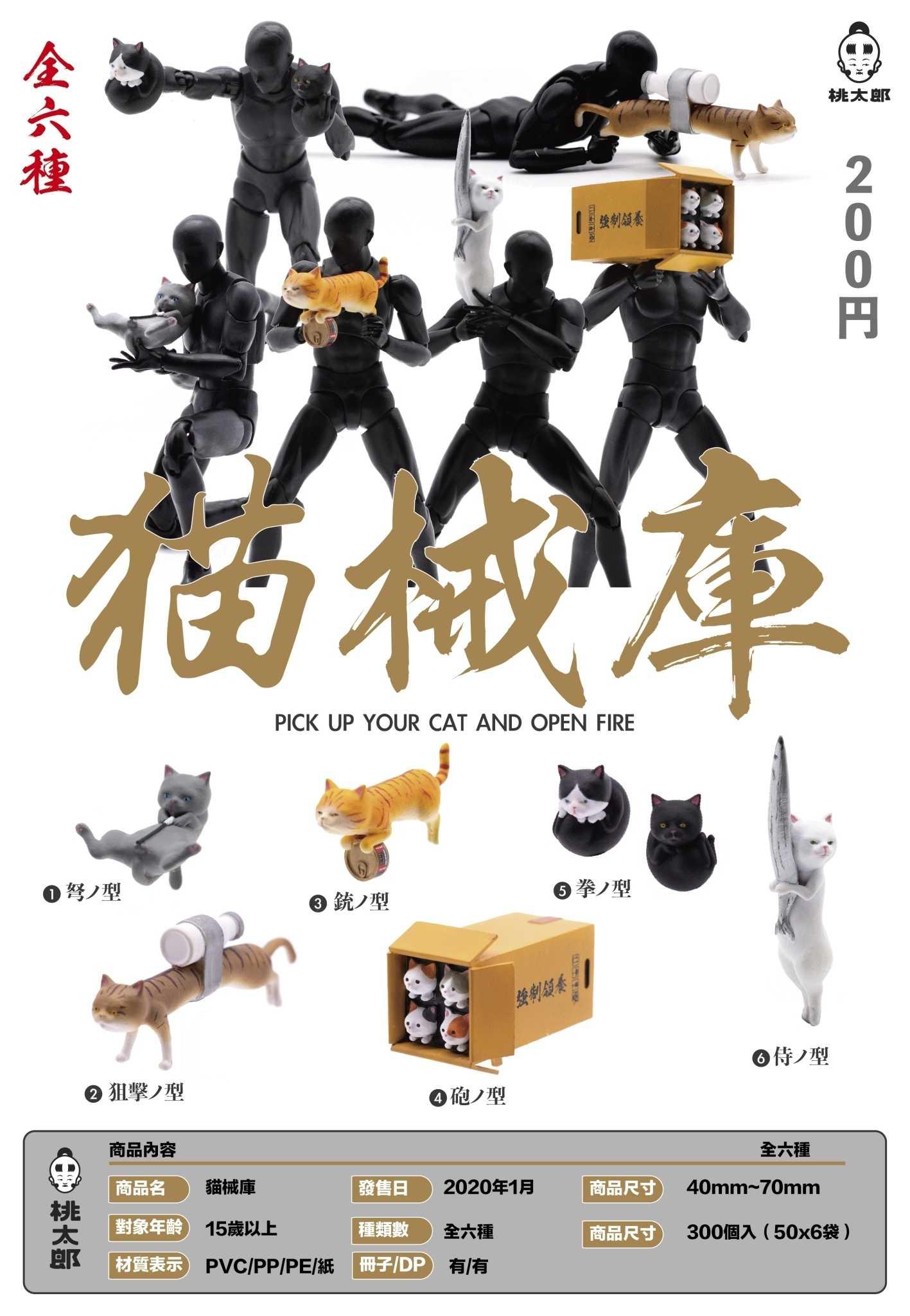 貓械庫-整套6款