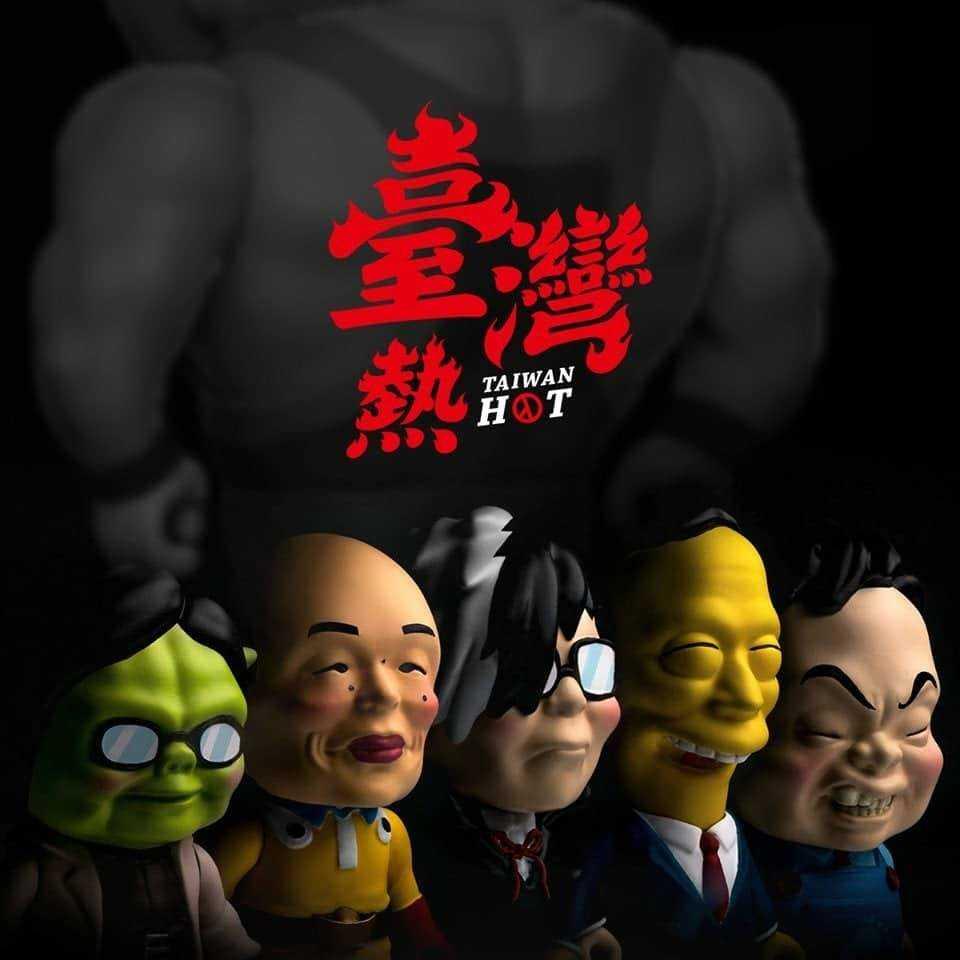 台灣熱-整套6款