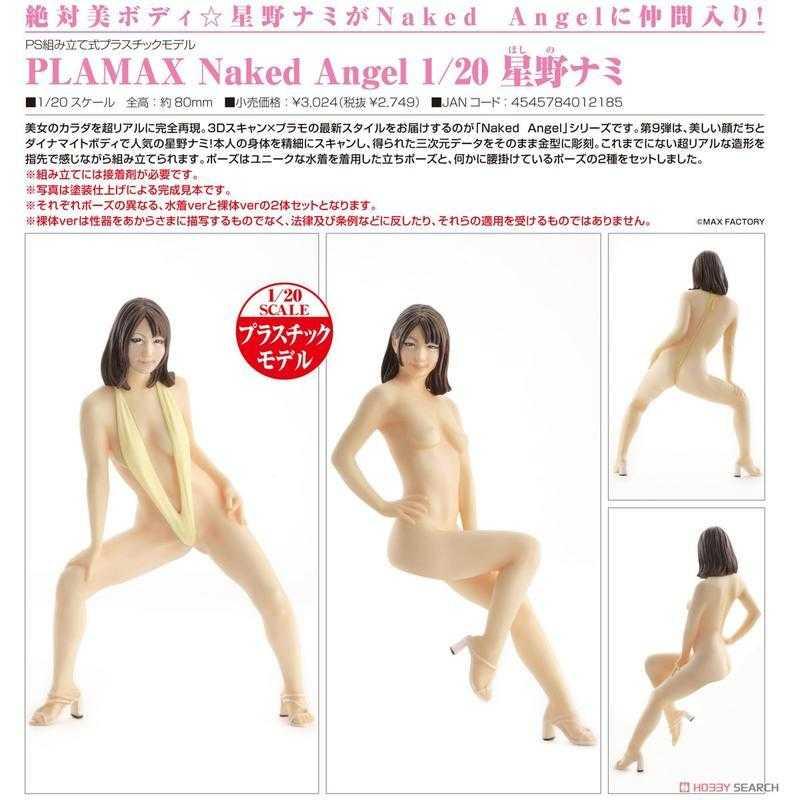 【海線動漫】預購 10月 代理版 MaxFactory 1/20 PLAMAX 星野娜美 組裝模型 0708