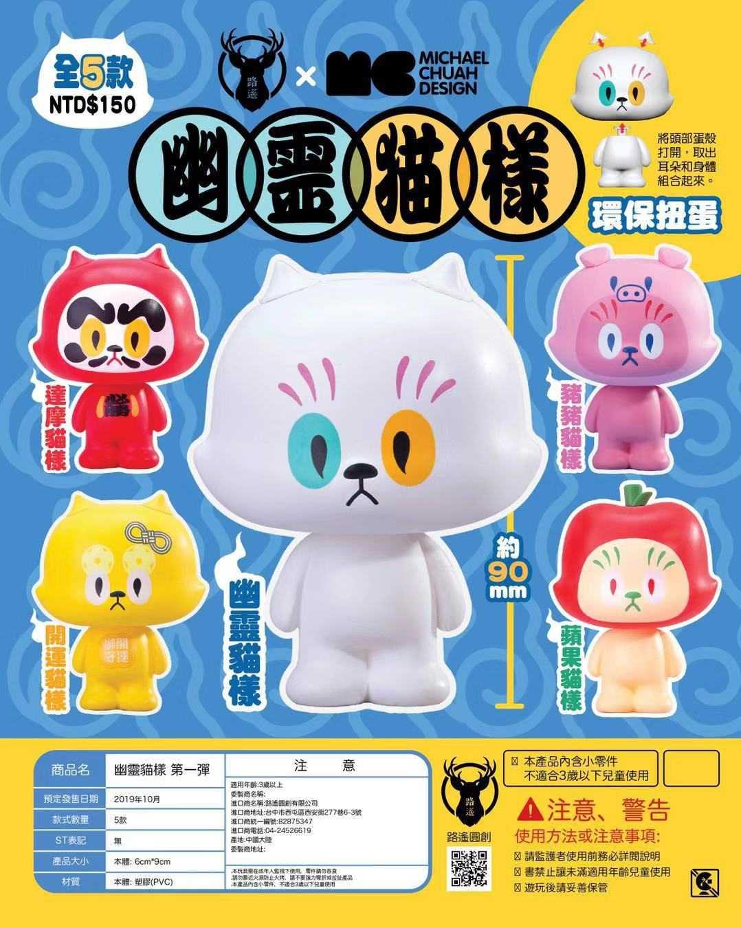 【路遙圓創】『現貨』 幽靈貓樣  轉蛋 扭蛋 設計師玩具 (1套共5款)