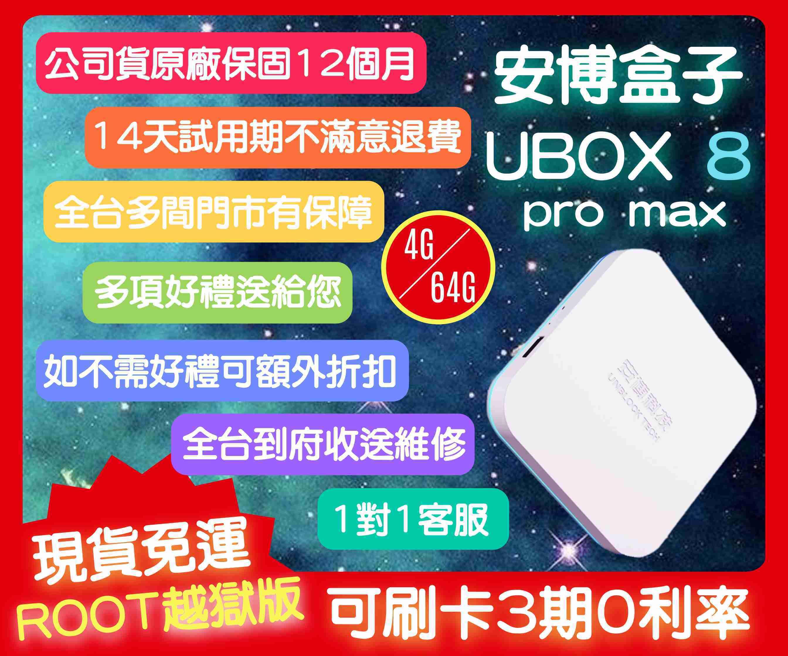 安博 盒子 pro 海外 版