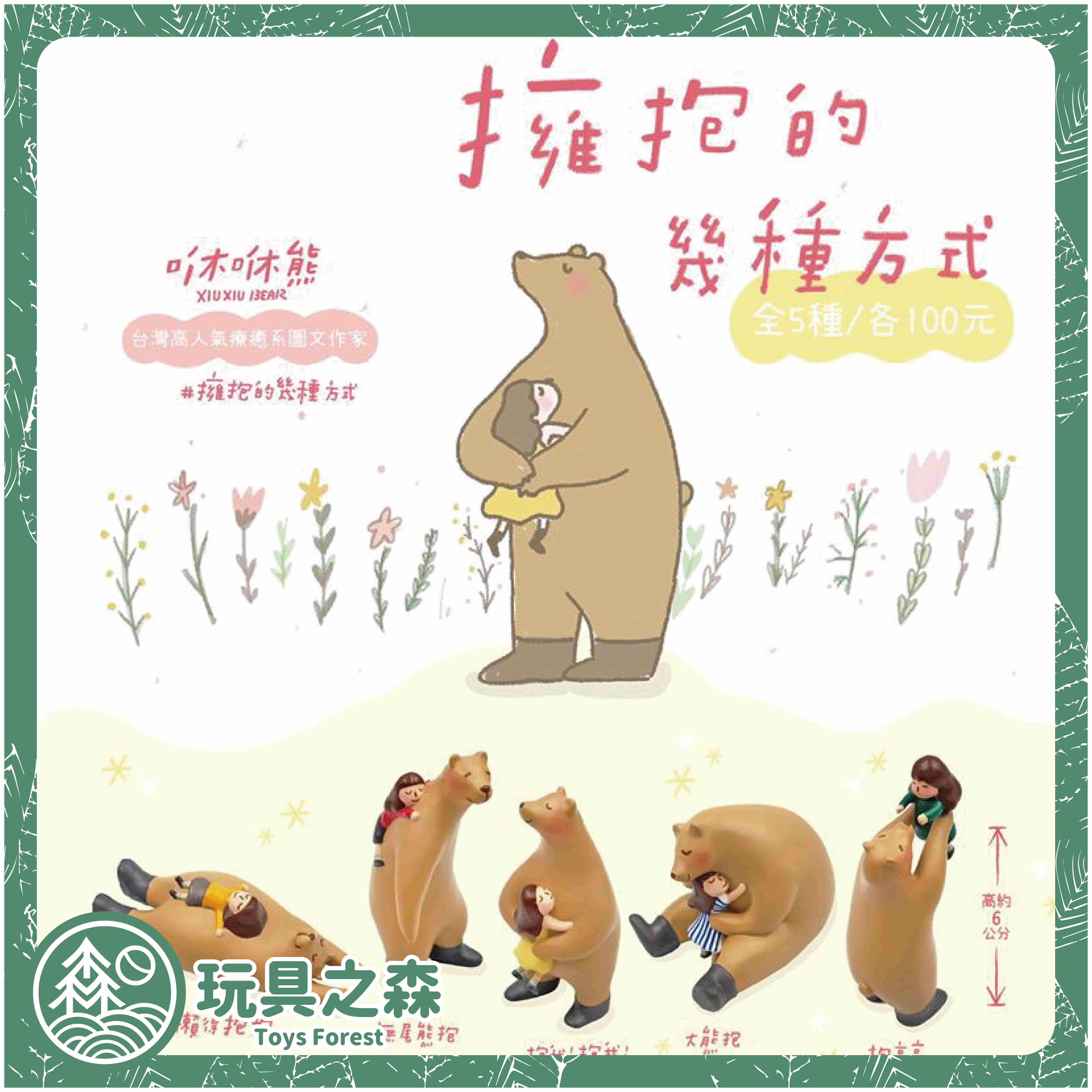 帶品_咻咻熊擁抱的幾種方式