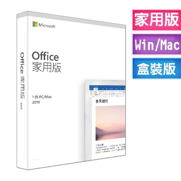 office 2019 試用 版