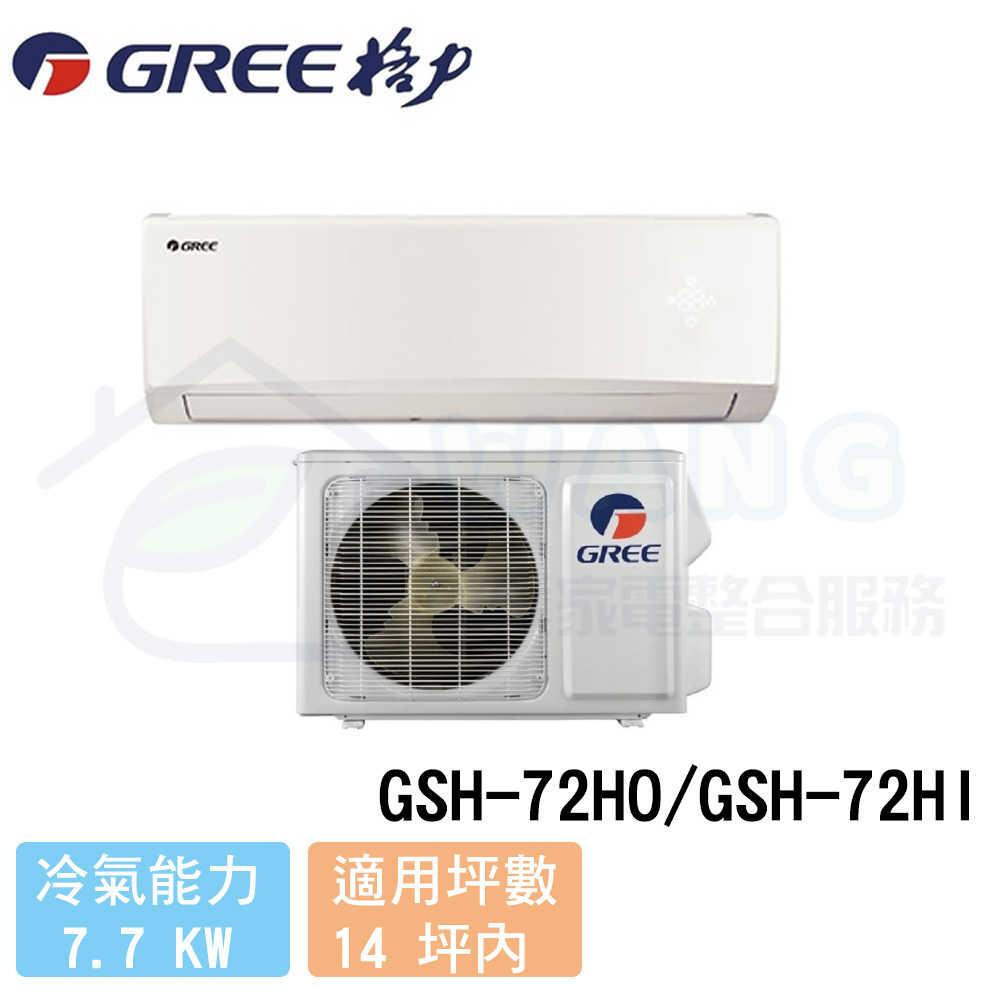 【GREE 格力】12-14 坪 旗艦型變頻冷暖分離式冷氣 GSH-72HO/GSH-72HI
