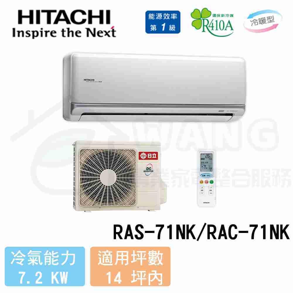 【HITACHI 日立】12-14坪 頂級變頻冷暖分離式冷氣 RAS-71NK/RAC-71NK