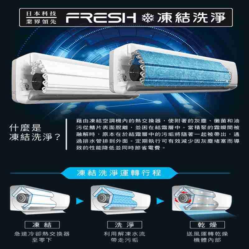 【HITACHI 日立】5-7坪 尊榮變頻冷暖分離式冷氣  RAS-36NF/RAC-36NK