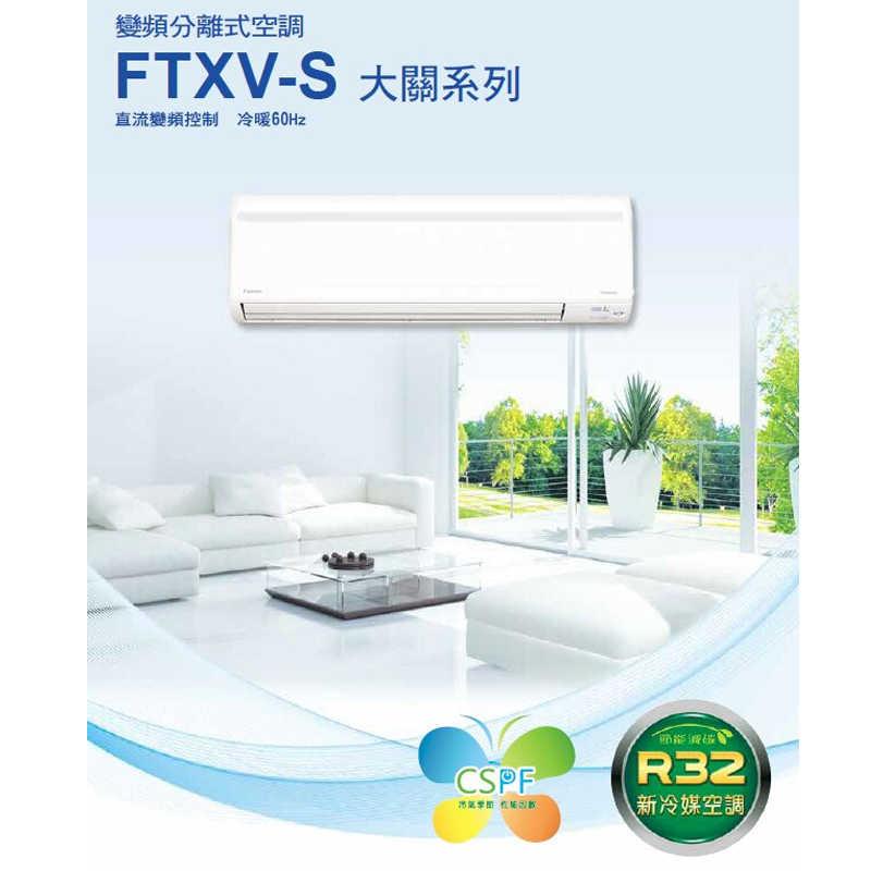 【DAIKIN 大金】8-10 坪 大關系列變頻冷暖分離式冷氣 RXV50SVLT/FTXV50SVLT