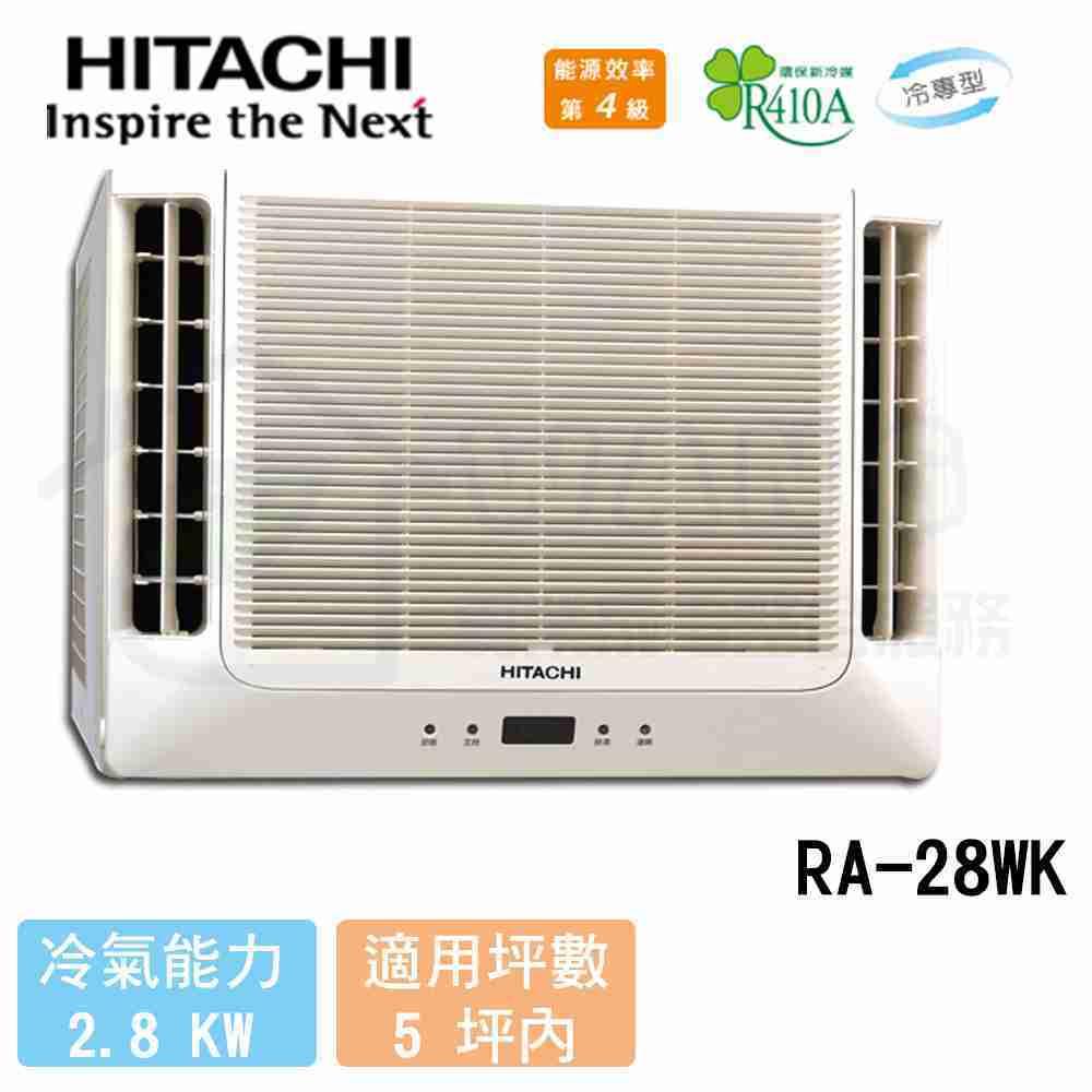 【HITACHI 日立】清淨型 3-5坪 雙吹冷專型窗型冷氣 RA-28WK