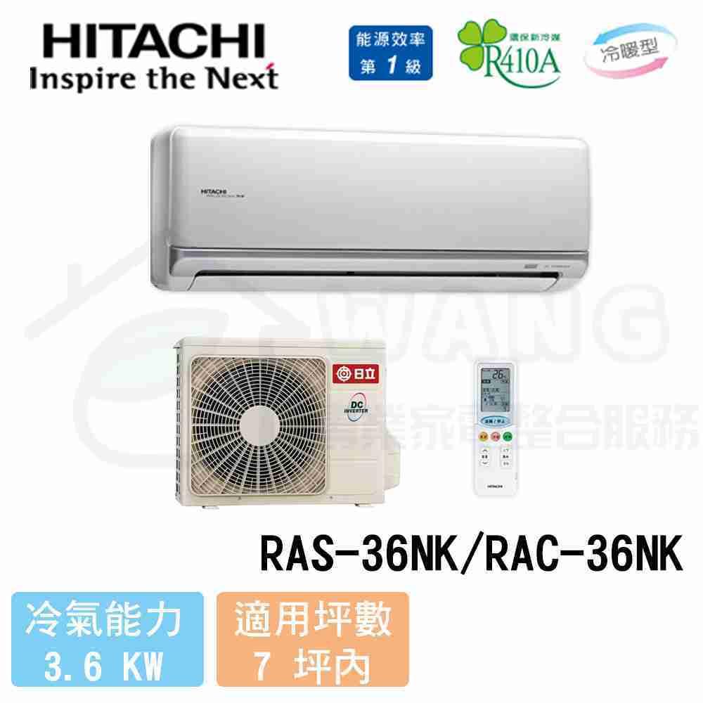 【HITACHI 日立】5-7坪 頂級變頻冷暖分離式冷氣 RAS-36NK/RAC-36NK