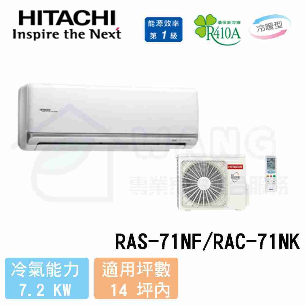 【HITACHI 日立】12-14坪 尊榮變頻冷暖分離式冷氣  RAS-71NF/RAC-71NK