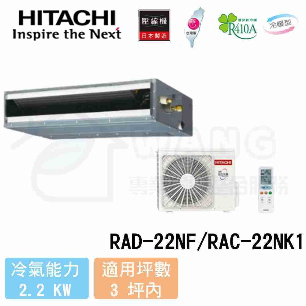 【HITACHI 日立】2-3坪 尊榮變頻冷暖一對一埋入式 RAD-22NF/RAC-22NK1