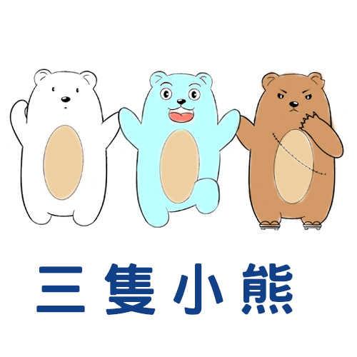 小熊福利社