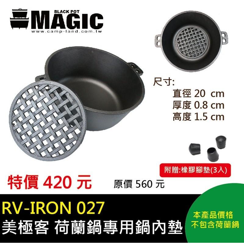 【露戰隊】美極客 Magic 荷蘭鍋專用鍋內墊(RV-IRON 027) MG10077