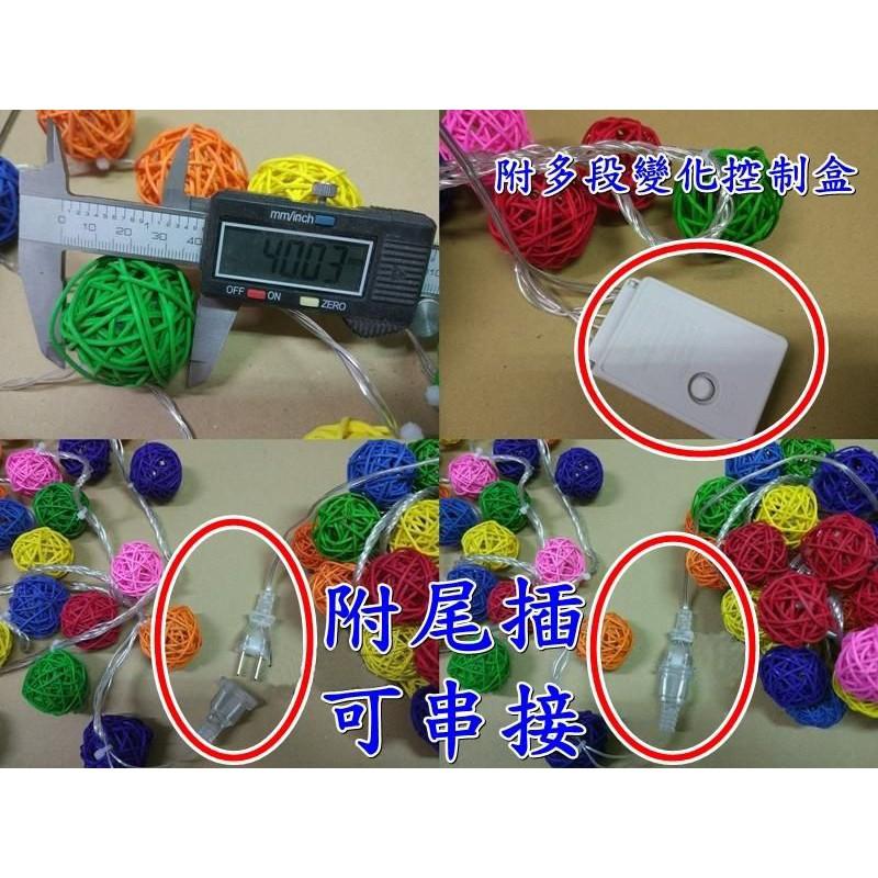 彩色藤球燈(110V插電款)-40球4米 露營串燈 裝飾燈【露戰隊】