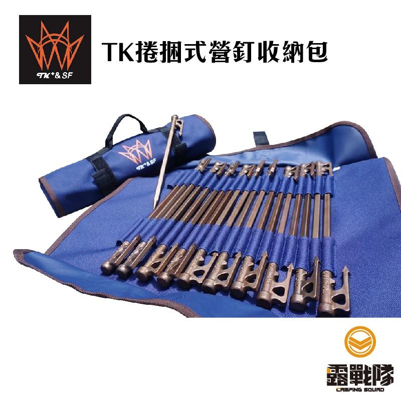 TK & SF TK捲捆式營釘收納包 營釘 營鎚 收納包 營釘收納 營釘包 TK10006【露戰隊】